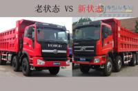 Foton presented the second generation of heavy trucks Rowor B2